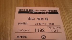 20130923_195757
